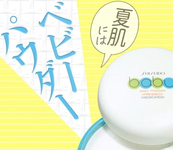 【テカリ・べたつき・崩れに効くコスメ】ベビーパウダー¥350が使える!