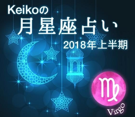 乙女座はスキルアップ!セミナーや講演会にでかけましょ♪【Keikoの月星座占い2018】