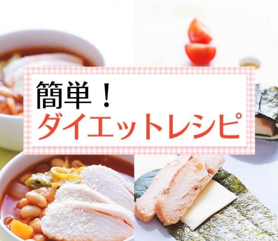 【コンビニサラダチキンの絶品レシピ2連発♡】ヤセる食べ習慣の基本!