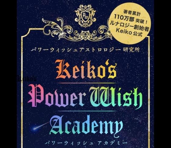 著者累計110万部突破☆引き寄せのカリスマKeiko公式占星術コーチングサイトがOPEN!
