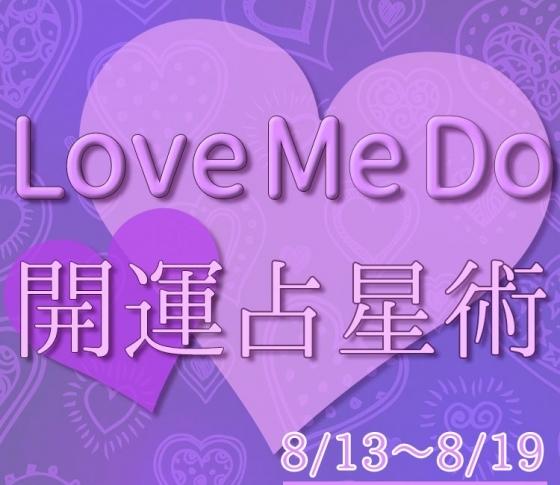 【8/13〜8/19のウィークリー占い☆】超簡単! 今週の12星座別・開運アクション【Love Me Do の開運占星術】