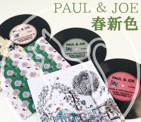 【2018春新色 ポール & ジョー ボーテ】レコードのようなフェイス & アイ カラーは完売必至!【猫リップも♥】