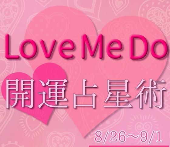 【8/26〜9/1のウィークリー占い☆】超簡単! 今週の12星座別・開運アクション【Love Me Do の開運占星術】