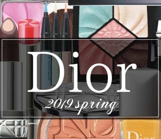 【2019春新色ディオール】diorのパステルカラーコレクションが可愛すぎる♡