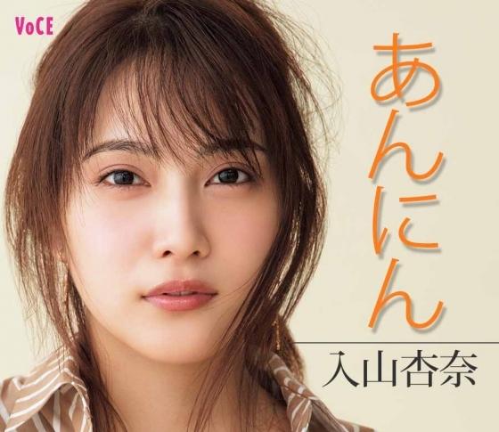 """AKB48入山杏奈、VOCEST!になりました!【""""あんにん""""の愛用コスメ、美容法を大公開!】"""