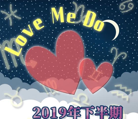 2019年下半期の運勢【Love Me Doの開運占星術】当たると噂の人気占い師があなたを導きます!!