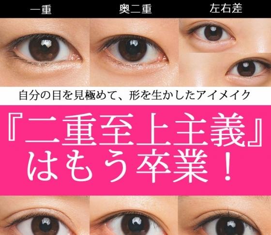 【アイメイクのお悩み解決!】6種類の目ガタチ別美人アイメイク【一重、奥二重】