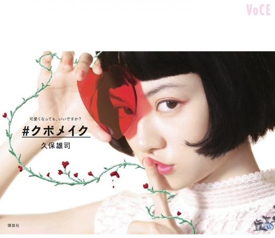 【本日発売】ヘアメイク 久保雄司・初の書籍『#クボメイク』