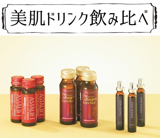 【美肌ドリンク】売れている3種をガチで飲み比べてみました!