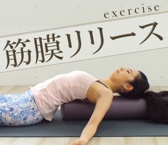 【2ステップでカンタン!】筋膜リリースのやり方、教えます