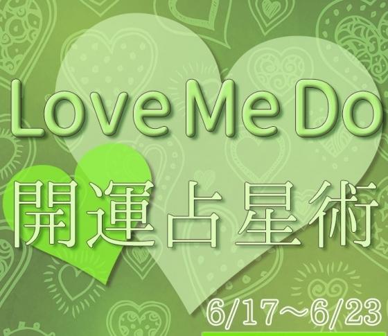 【6/17~6/23のウィークリー占い☆】超簡単! 今週の12星座別・開運アクション【Love Me Do の開運占星術】