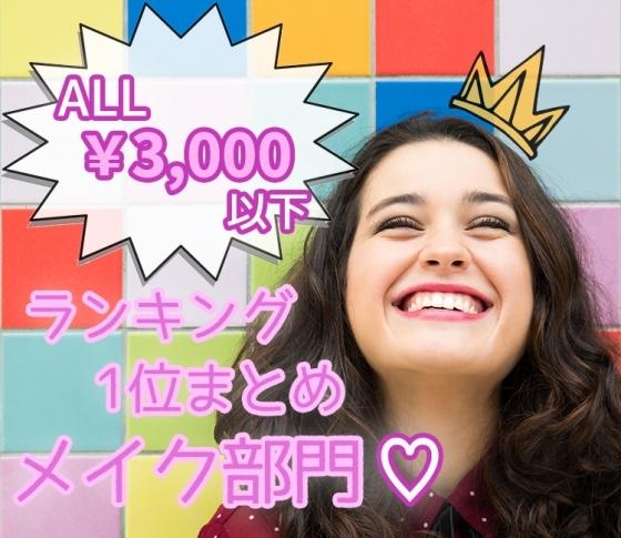 【ランキング1位まとめ:メイク部門】ALL¥3,000以下の人気コスメ7選♡