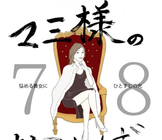 Vol.78 不潔な男と付き合う女【21時のマミ様】悩める貴女にひとすじの光