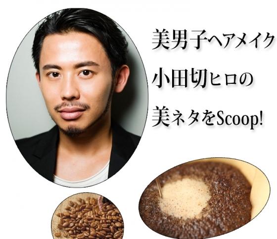 """美男子ヘアメイク小田切ヒロは、 """"コーヒー腸内洗浄""""で透明美肌をゲット!"""