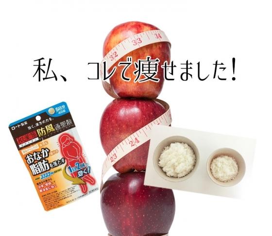 6ヵ月でマイナス7kg! 美容ライター中川知春さんのやせワザ