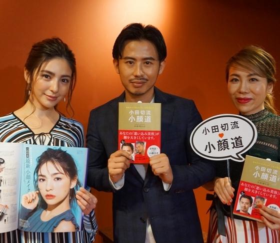 小田切ヒロさん書籍 出版記念イベント開催! 美容情報盛り沢山だったイベントを特別レポ♡