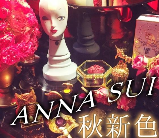 【2018秋新色 ANNA SUI】スペシャルコフレも! アナ スイの20thアニバーサリーコレクション♡