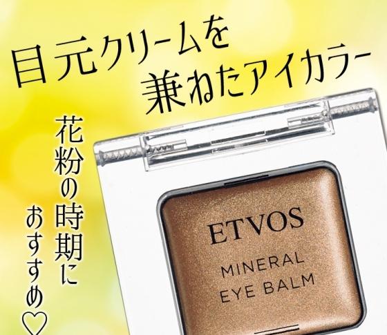 【2018春新色 エトヴォス】美容クリームがベースのアイカラーは花粉の時期におすすめ♡