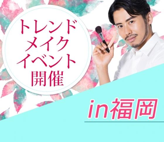 「VOCE☓小田切ヒロ☓コスメデコルテ」メイクイベント第2弾! 福岡で開催決定♪