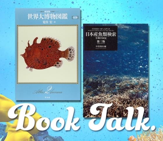 ギョギョギョ! 魚類学者さかなクンの情熱の源!お気に入りBOOK3冊