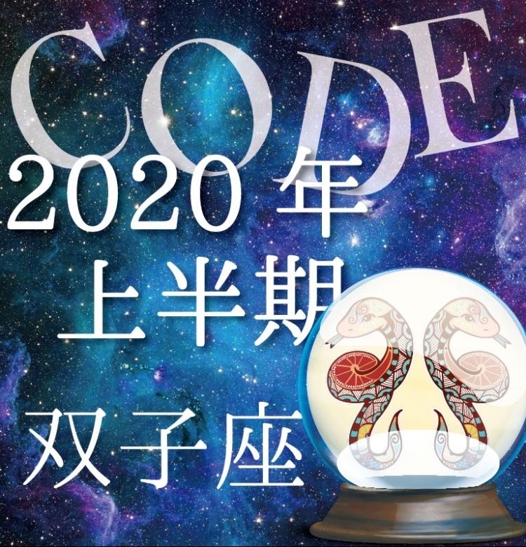【2020年上半期恋愛運】双子座は絆がキーワード【イヴルルド遙華プロデュースのイケメン占い師が解説】
