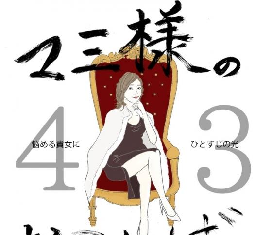 Vol.43 気になる人から既読スルーされる女【21時のマミ様】悩める貴女にひとすじの光