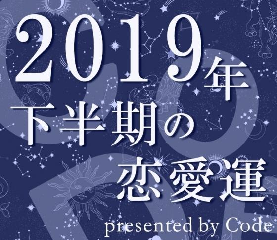 【2019年下半期】イケメン♡メンズ占いグループ「Code」が占う12星座別の恋愛運【イヴルルド遙華プロデュース】