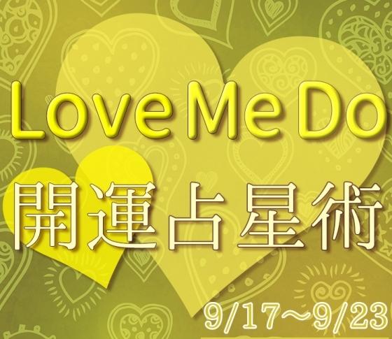 【9/17〜9/23のウィークリー占い☆】超簡単! 今週の12星座別・開運アクション【Love Me Do の開運占星術】
