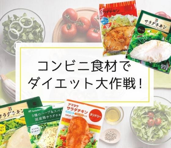 【サラダチキンのおいしいレシピ5連発!】コンビニ食材でダイエット大作戦