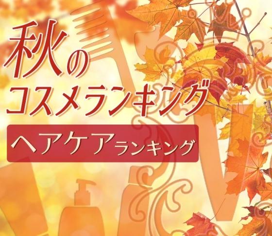 【VOCE秋のコスメランキング】クチコミ1位のヘアケア商品まとめ