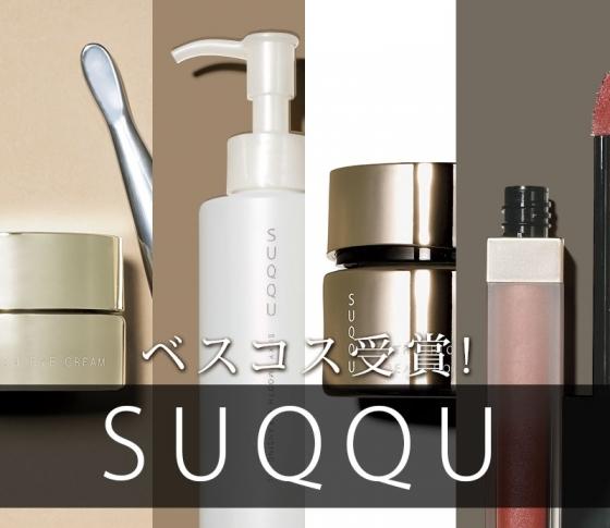 【大注目のSUQQU!】ベスコス受賞の注目アイテム4品