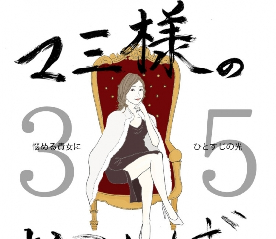 Vol.35 クマが消えない女【21時のマミ様】悩める貴女にひとすじの光