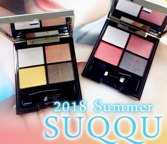 【2018年夏新色 SUQQU】限定アイパレはかわいすぎて選べない♡ スックの夏新色を大公開!