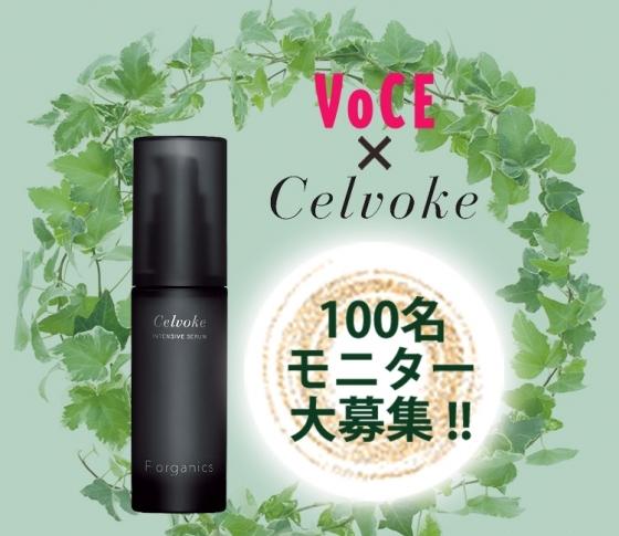 """【100名モニター大募集】オトナのための新ブランド""""Celvoke""""の新作美容液![PR]"""