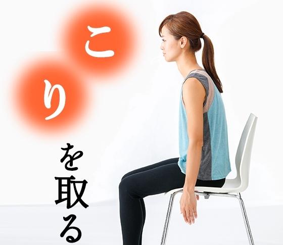 肩こり・腰痛も顔の歪みに影響!?全身のこりをとって美人顔に!