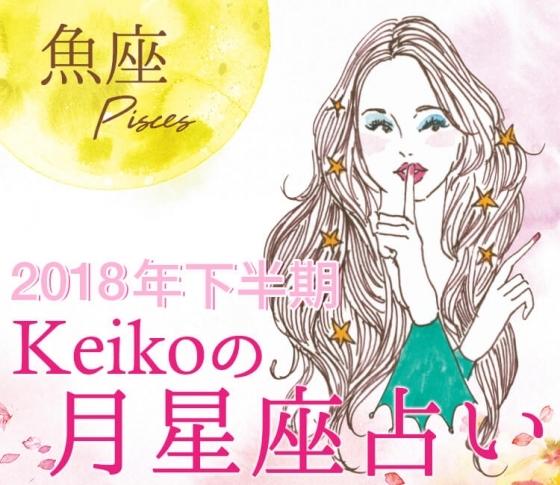 【Keikoの月星座占い】魚座は外見をブラッシュアップする絶好のチャンス!【2018年下半期開運】