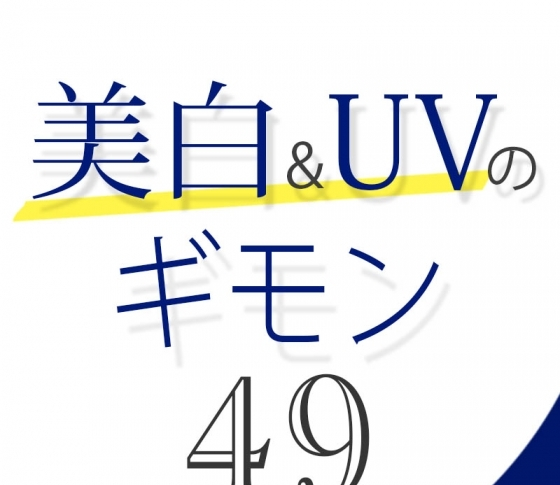 Vol.49 紫外線対策にはどんな色の服が効果的?【美白&UVのギモン50】