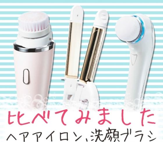 【初買いしよう♪】そういえば欲しかった!ヘアアイロン、洗顔ブラシ