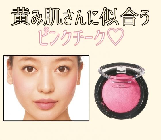 【塗り比べで徹底検証!】黄み肌さんに似合うピンクチーク厳選5!