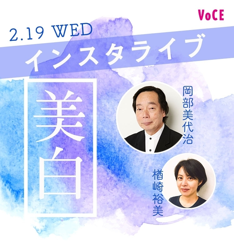 【2/19(水)19:30頃~】岡部美代治さん出演!インスタライブ開催 今回のテーマは「2020年注目の美白スキンケア」