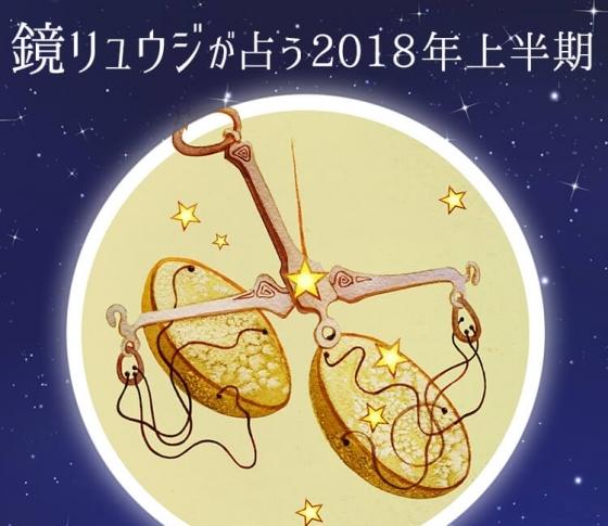 天秤座は素材のよさが光るナチュラル美人を目指して【鏡リュウジの2018年開運☆占い】