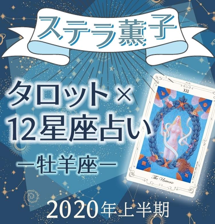 2020年上半期、牡羊座は集大成を迎える時【ステラ薫子のタロット×12星座占い】