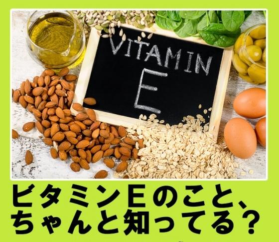 【ビタミンEって何?】強力な抗酸化効果のあるビタミンEで、サビない体になる!