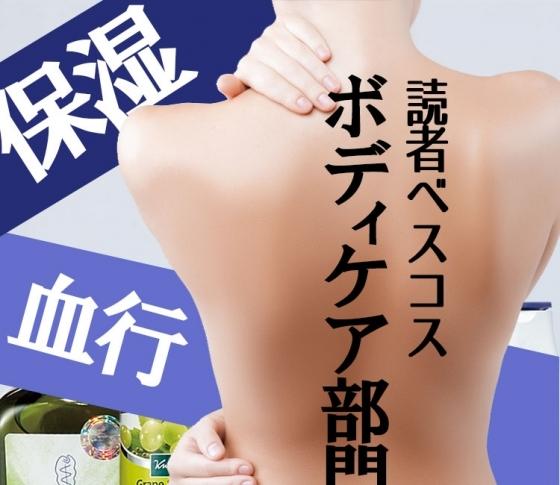【ボディケア部門】読者が選ぶ、ベストコスメトップ3【ヴェレダ・クナイプ・ニベア】