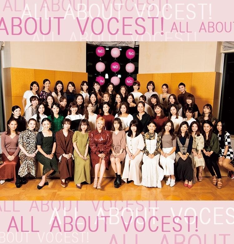 美容インフルエンサーが集う【VOCEST!美会】イベント開催レポート!