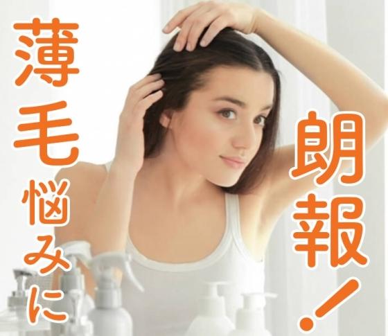 【薄毛悩みに朗報!】薄毛の原因はシャンプー!?育毛を促進する方法
