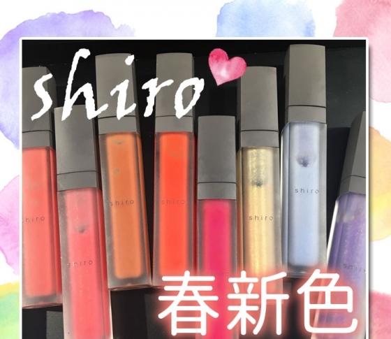 【2018春新色 shiro】ケアしながら自分らしいリップを楽しむ♥ ニュアンスチェンジカラーのリップに注目!