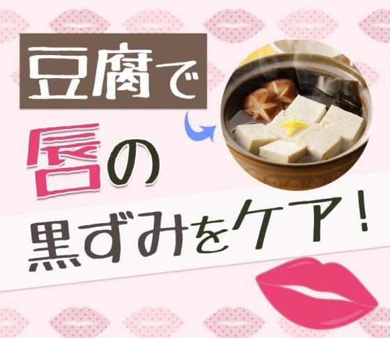 【唇のくすみに効果あり】豆腐を食べて血色のいい唇へ♡