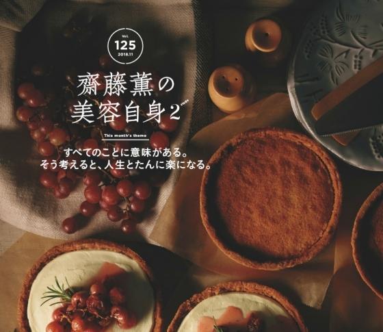 【齋藤薫の美容自身】すべてのことに意味がある。そう考えると、人生とたんに楽になる。