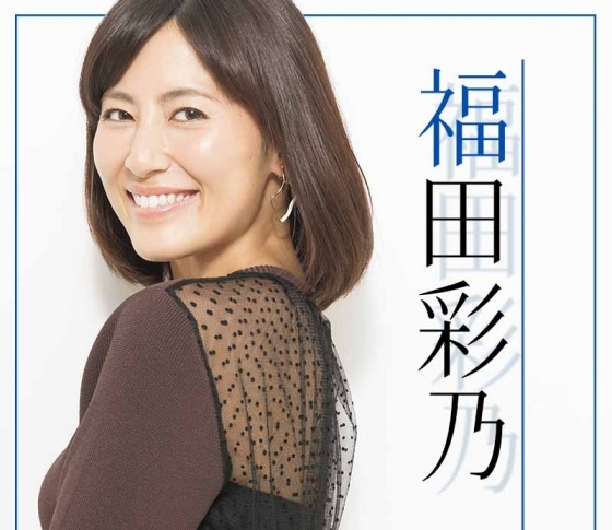 タレント【福田彩乃】 目指せアラサー秋美人♪ 私の【美肌カンフル剤】